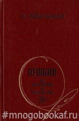 Пушкин: Из биографии и творчества. 1826-1837