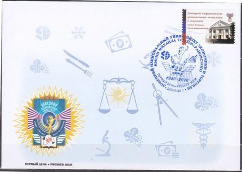 Почта ДНР(2016 06.22)-Донецкий национальный университет экономики и торговли КПД