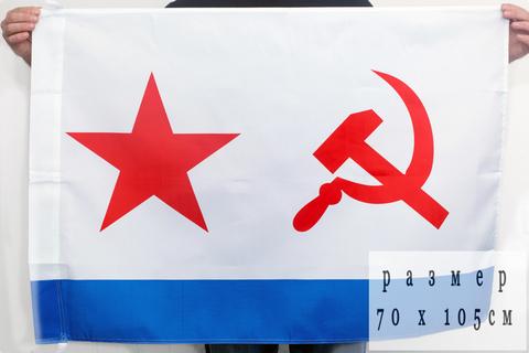 Купить флаг ВМФ СССР - Магазин тельняшек.ру 8-800-700-93-18Флаг ВМФ СССР 70x105 см в Магазине тельняшек