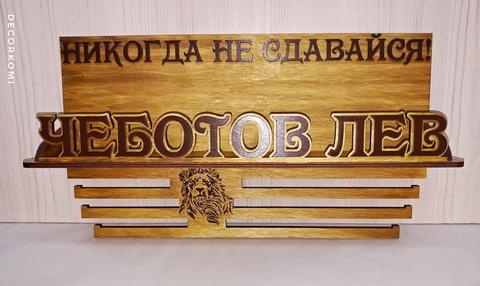 Медальница ДекорКоми с именем и фамилией из дерева