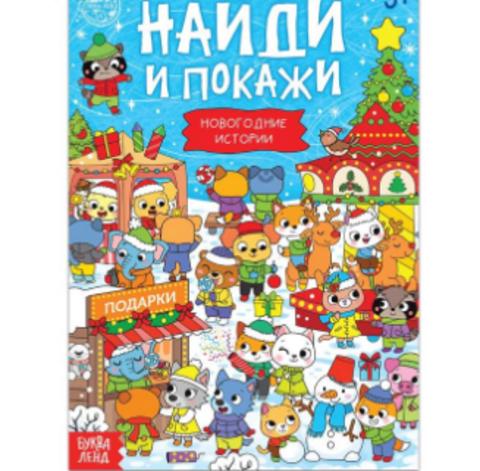 071-4374 Книга с заданиями «Новогодние игры. Найди и покажи», 16 стр.