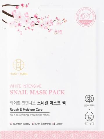 HANIxHANI Набор Тканевая маска для лица с экстрактом муцина улитки White Intensive Snail Mask Pack 10 шт *25 мл