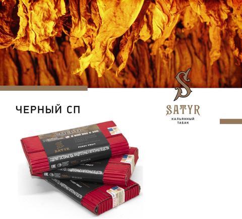 Табак Satyr Black Special (Черный Спешал) 100г