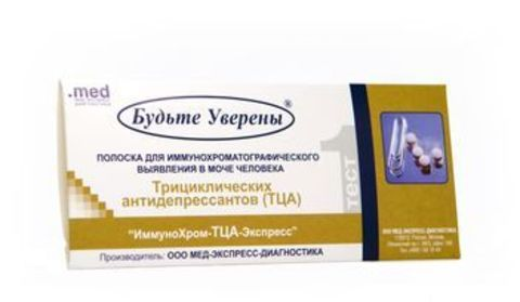 Тест на трициклические антидепрессанты ИммуноХром-ТЦА-Экспресс