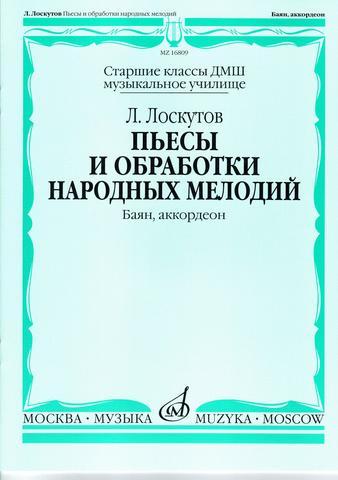 пьесы и обработки народных мелодий