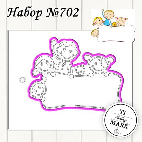 Набор №702 - Семья