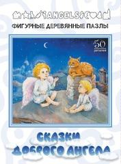 Деревянный пазл «Сказки Доброго Ангела»