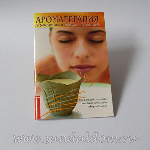 Книга Ароматерапия. Профилактика и лечение заболеваний