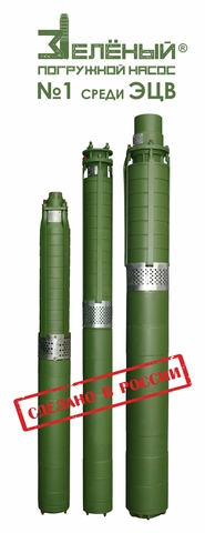 Электронасосный агрегат ЭЦВ 4-2,5-65 «Зеленый погружной насос»