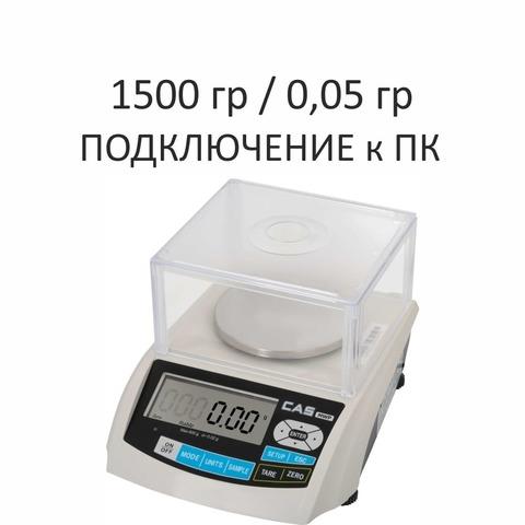 Весы лабораторные/аналитические CAS MWP-1500.05, RS232, 1500гр, 0,05гр, Ø116 мм, с поверкой, высокоточные