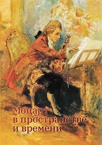 Моцарт в пространстве и времени.