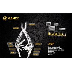 Мультитул Ganzo G202