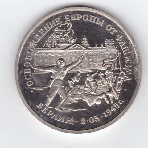 "(Proof) 3 рубля  ""Освобождение Европы от фашизма. Берлин"" 1995 год"