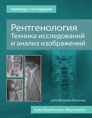 Рентгенология. Техника исследований и анализ изображений