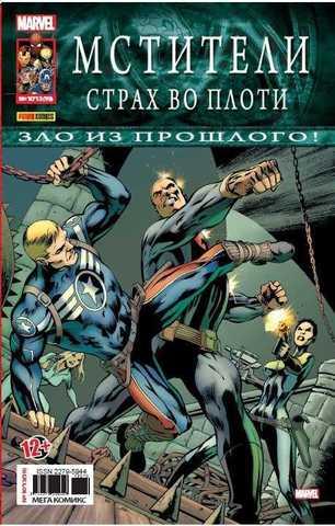 Мстители №19 (Panini Comics)