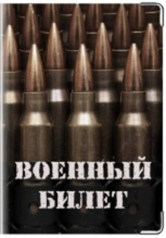 """Обложка для военного билета """"Патроны"""""""