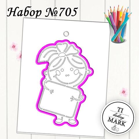 Набор №705 - Ученица