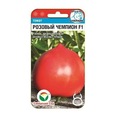 Розовый чемпион F1 15шт томат (Сиб Сад)