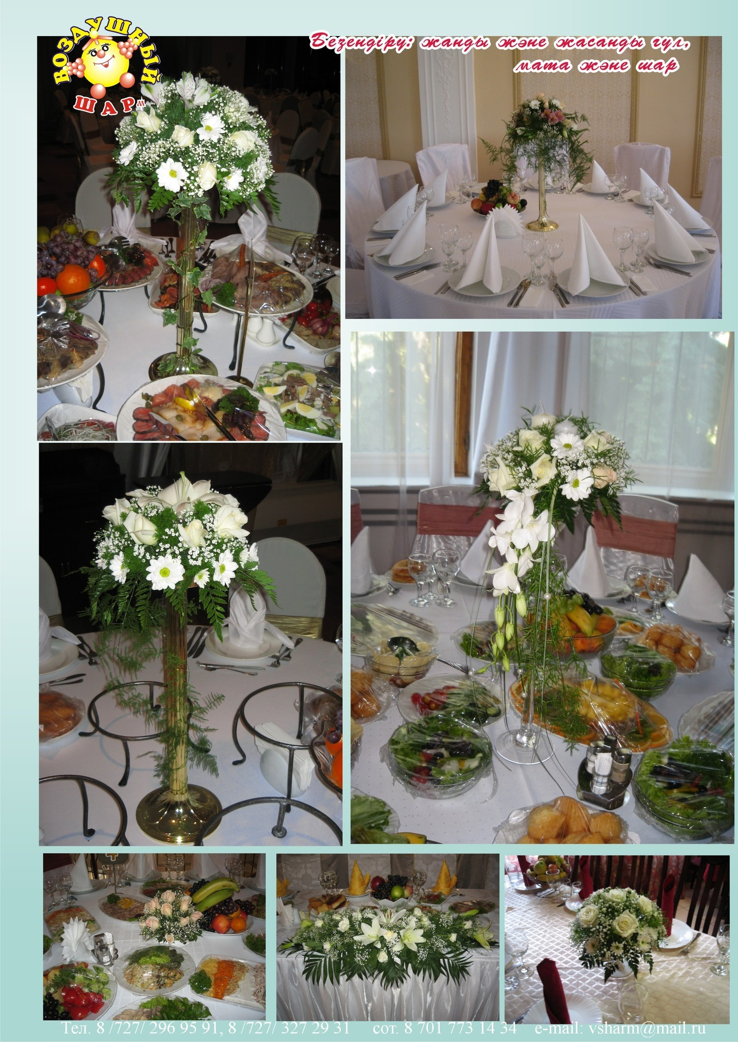 живые цветы на стол от 5 до 15 тыс тг Алматы