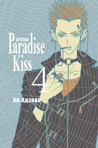 Ателье «Paradise Kiss». Том 4