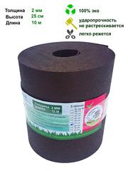 Лента бордюрная 25 см, толщина 2 мм, в рулоне 10 метров Коричневый