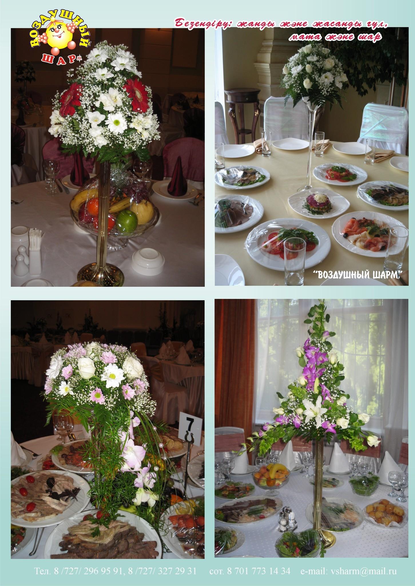 живые цветы на стол от 7 тыс до 18 тыс Алматы
