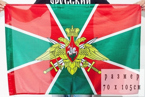 Купить флаг ФПС России - Магазин тельняшек.руФлаг ФПС России 70х105 см в Магазине тельняшек