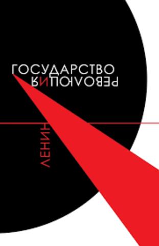 Государство и революция | Ленин В.
