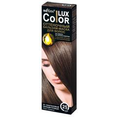 Оттеночный бальзам-маска для волос тон 25 Каштановый перламутровый(туба 100 мл) COLOR LUX