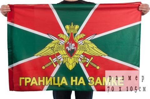 Купить флаг Граница на замке - Магазин тельняшек.руФлаг ФПС 70х105 см