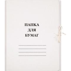 Папка для бумаг с завязками (360 г/кв.м, немелованная, 10 штук в упаковке)