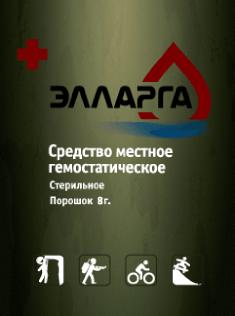 Элларга 8 грамм (гемостатические гранулы)