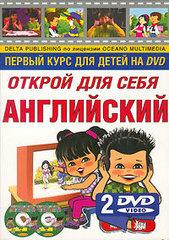 Открой для себя английский.+2DVD.Первый курс для детей