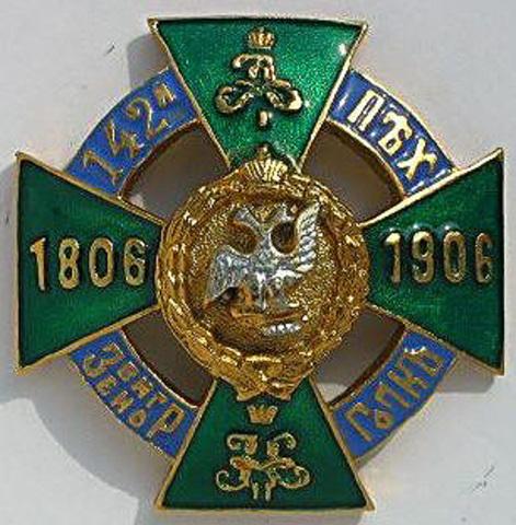 Знак Звенигородского полка