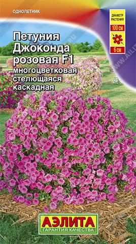 Петуния Джоконда F1 розовая тип ц/п