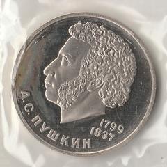 Монета 1984 года СССР 1 рубль Пушкин Новодел Пруф запайка нарушена