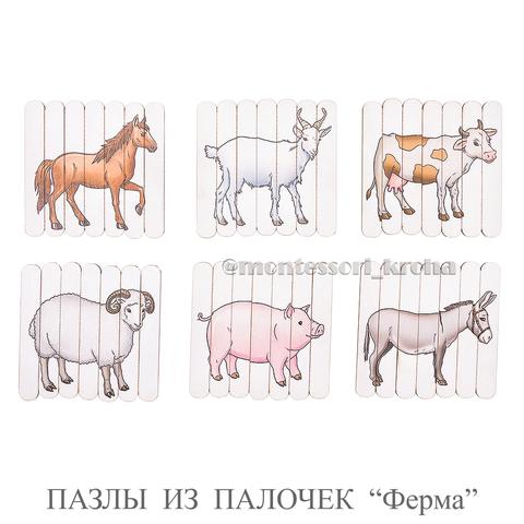 ПАЗЛЫ ИЗ ПАЛОЧЕК «Ферма»