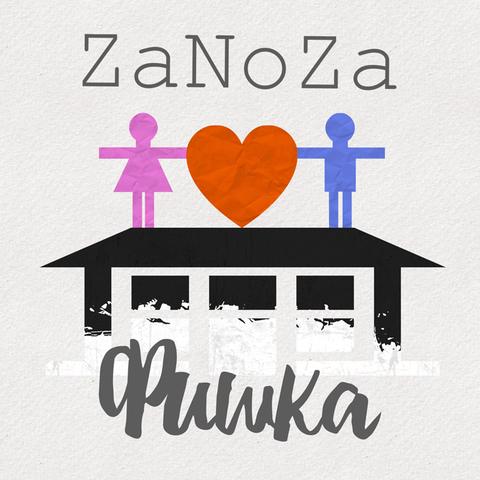 ZaNoZa – Фишка