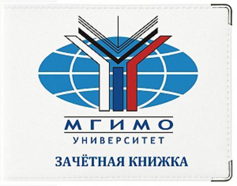 """Обложка для зачётной книжки """"МГИМО"""" (2)"""