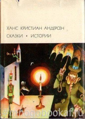 Андерсен Х.-К. Сказки. Истории