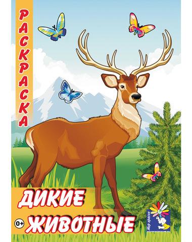 Раскраска Дикие животные  А5, 00045