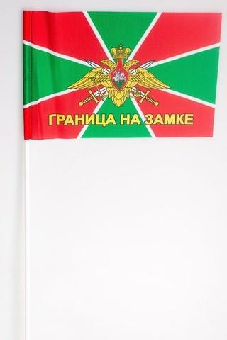 Купить флажок Граница на замке - Магазин тельняшек.ру