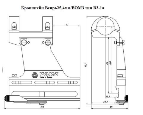 Кронштейн Вепрь 25,4мм/ВОМЗ тип В3-1а