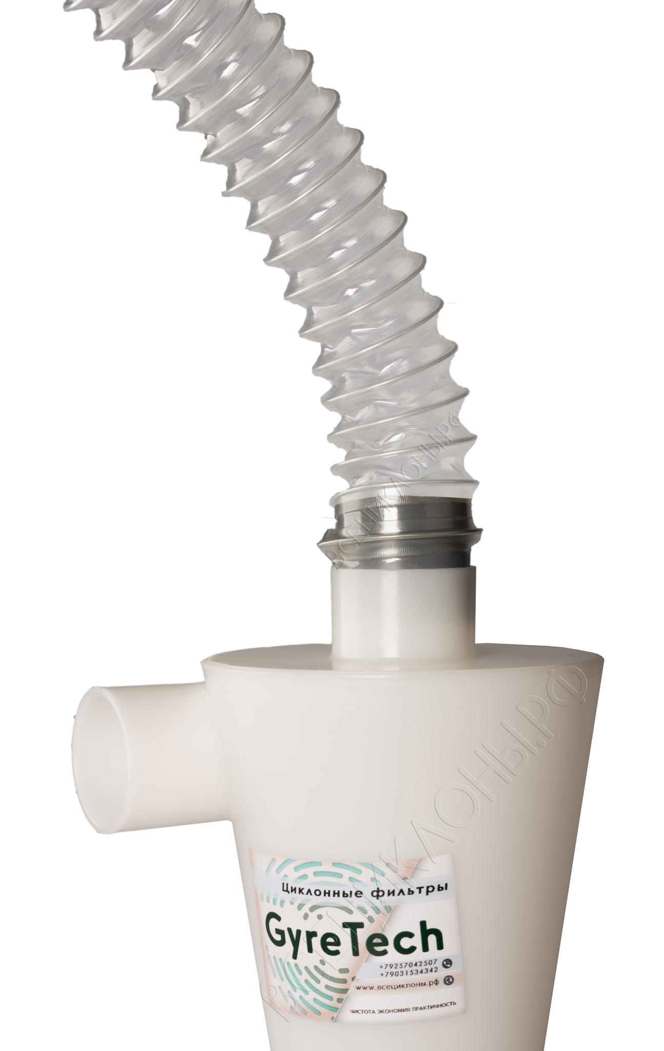 Пример подключения шланга к циклонному фильтру М-1через трубу, циклонный фильтр и труба продаются отдельно