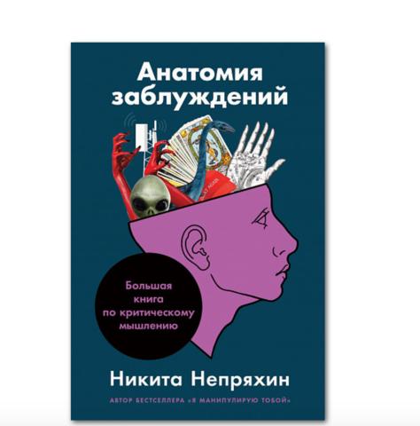 Анатомия заблуждений. Большая книга по критическому мышлению   Непряхин Н.