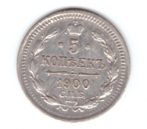 5 копеек 1900 год. СПБ-ФЗ Николай II. XF