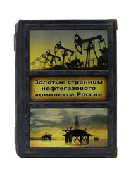 Золотые страницы нефтегазового комплекса России: люди, события, факты.
