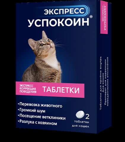 Успокоин Экспресс для кошек 24 мг 2 таб.