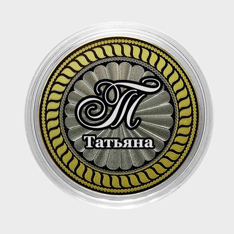 Татьяна. Гравированная монета 10 рублей