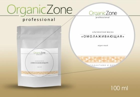Альгинатная маска «Омолаживающая» с антиоксидантами и витамином С OrganicZone